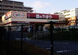 ダイソー(阿武山店)